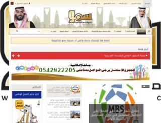 al-jishah.org.sa screenshot