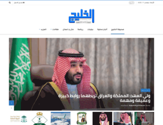 al-khaleeg.com screenshot