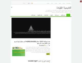 al-kiyada.blogspot.co.uk screenshot