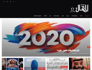 al-maqal.com screenshot