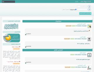 al-naddaf.com screenshot