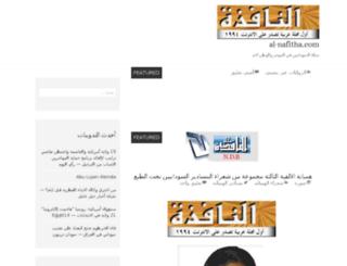 al-nafitha.com screenshot