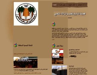 al-nakheel.ae screenshot