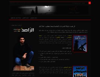 al-rasid.com screenshot