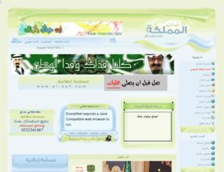 al-sa1.com screenshot