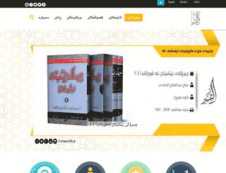 al-tafseer.com screenshot