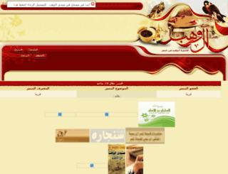al-wahb.com screenshot