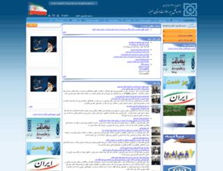 al.ihio.gov.ir screenshot