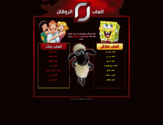 al3ab-rwa2an.com screenshot