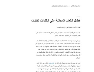 al3abbnatflash.com screenshot