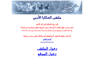 al7akaia.com screenshot