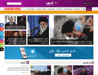alahad.tv.iq screenshot