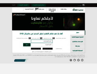 alahlitadawul.com screenshot