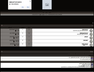 alajial.3oloum.com screenshot