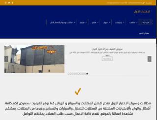 alakhttiar1.com screenshot