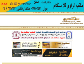alalwani.net screenshot