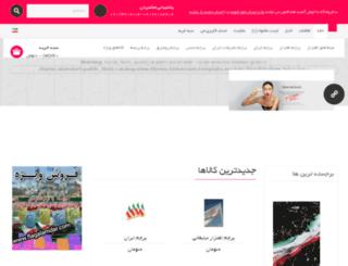 alamdarflag.org screenshot