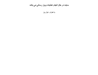 alamdeh.niazerooz.com screenshot