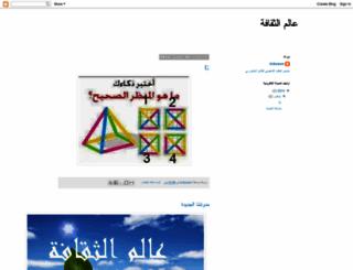 alamtakafa.blogspot.com screenshot