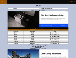 alamuae.com screenshot