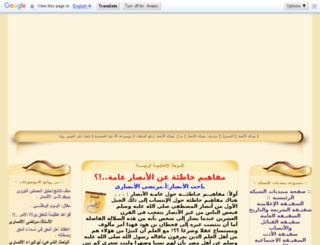 alansar.ws screenshot
