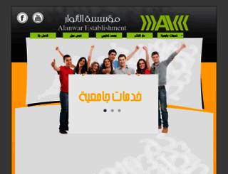 alanwar.us screenshot