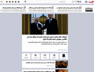 alarab.com screenshot