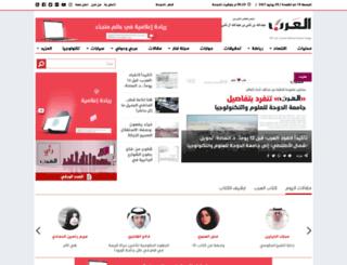 alarab.com.qa screenshot