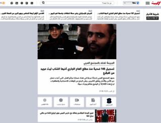 alarab.net screenshot
