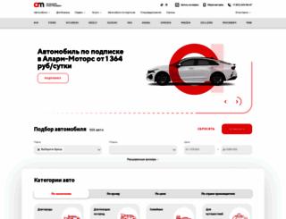 alarm-motors.ru screenshot