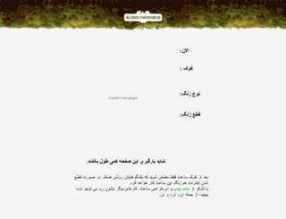 alarm.emshab.ir screenshot