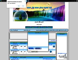 alasdi14.forumarabia.com screenshot
