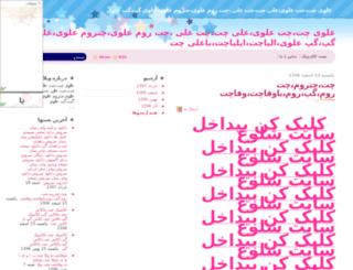 alavichat.ir screenshot