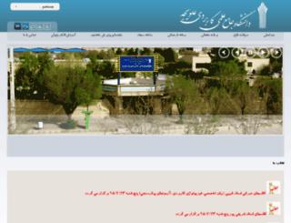 alavijeh-uast.ac.ir screenshot