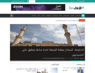 alawalnews.com screenshot