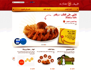 albaik.com screenshot