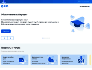albank.ru screenshot