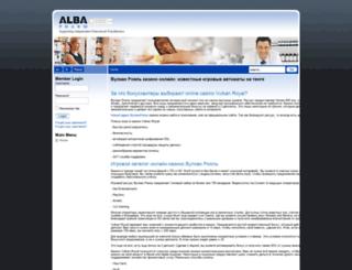 albapharm.co.uk screenshot