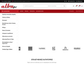 albapv.gr screenshot