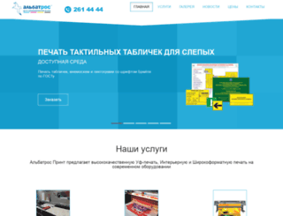 albatros-print.ru screenshot