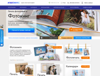 albomix.ru screenshot