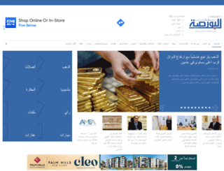 alborsanews.com screenshot