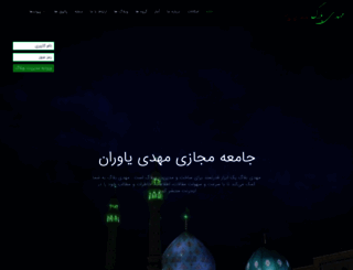 alborz.mahdi313.org screenshot