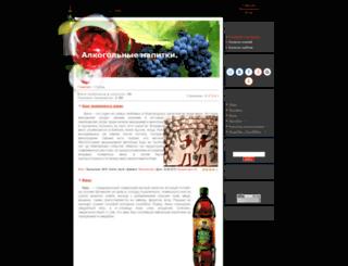 alcohol.ucoz.ua screenshot