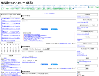 alcyone.seesaa.net screenshot