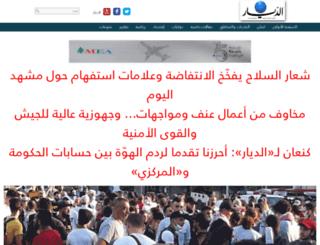 aldiyaronline.com screenshot