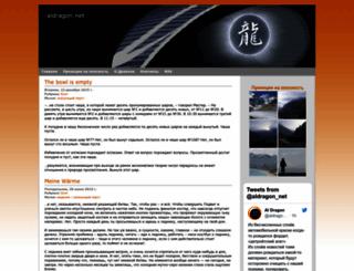 aldragon.net screenshot