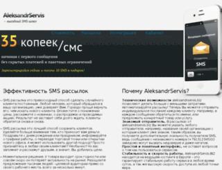 aleksandrservis.biz screenshot