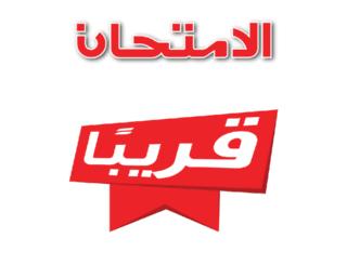 alemte7an.com screenshot