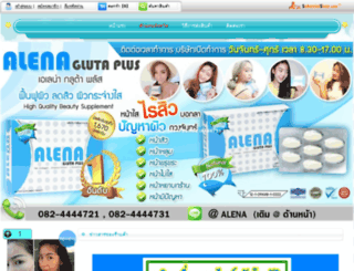alenathailand.com screenshot